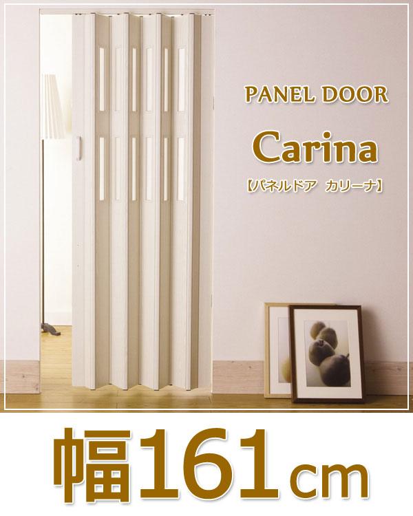パネルドア [カリーナ] 幅161cm 高さセミオーダー221~240cm = 1cm単位で高さオーダー可能 木質調の4色から【smtb-F】