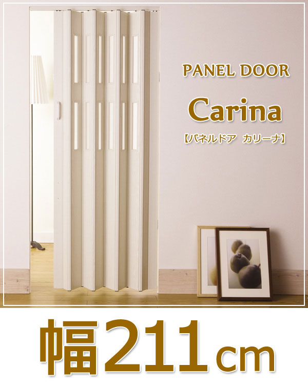 パネルドア [カリーナ] 幅211cm 高さセミオーダー168~174cm = 1cm単位で高さオーダー可能 木質調の4色から【smtb-F】