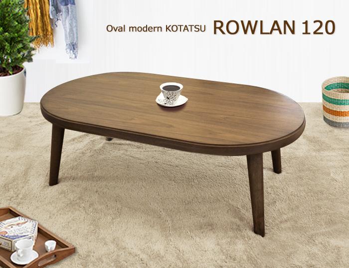 こたつテーブル ローラン 120cm幅 ウォールナット