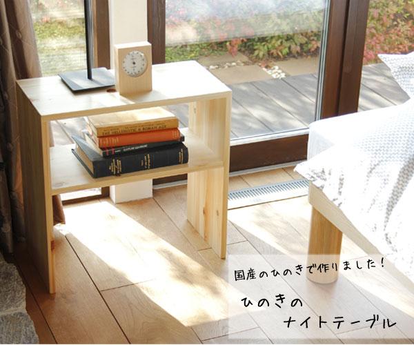 国産 ひのきの木製ナイトテーブル = 広島県の職人がひとつひとつ丁寧に作り上げた、丈夫で便利なひのきのナイトテーブル【smtb-F】