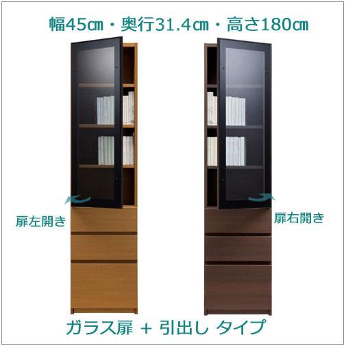 カラーを全12色から選べる幅45cmのセミオーダーガラス扉+引き出しのラック。扉は左開きと右開きが選べます。国産セミオーダー壁面収納オープンラック[bsuk-gh45] セミオーダー壁面収納 ラスコ 45cm幅 ガラス扉,引き出し付き 全12色