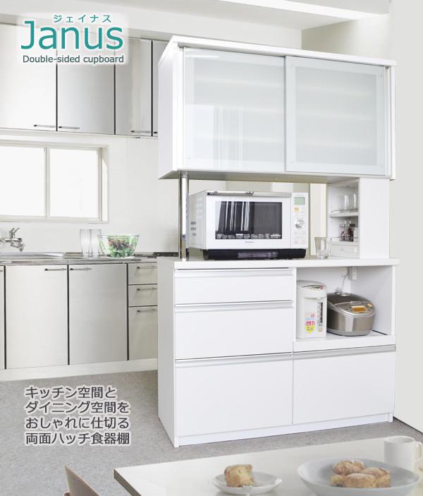両面食器棚 ジェイナス 120cm幅 ホワイト