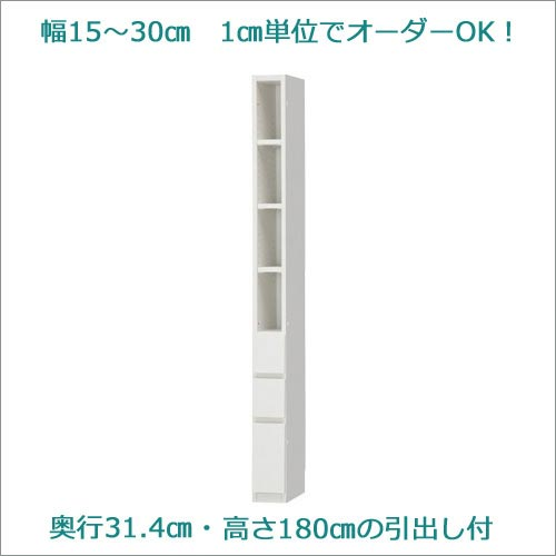 [ラスコ]セミオーダー3段引出付きラック幅15~30cm [1cm単位で幅オーダーOK!カラーは12色から!【smtb-F】