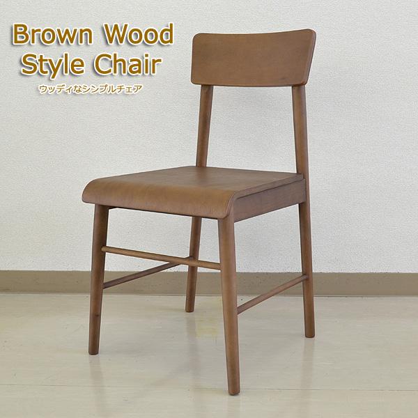 ブラウンウッドチェア = 大人のナチュラルスタイル。曲げ木のやわらかな座り心地。ぬくもりある木の椅子【smtb-F】