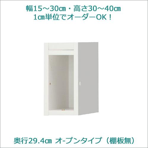 セミオーダー壁面収納 ラスコ 幅15~30cm 高さ30~40cm 耐震上置き オープン 全5色