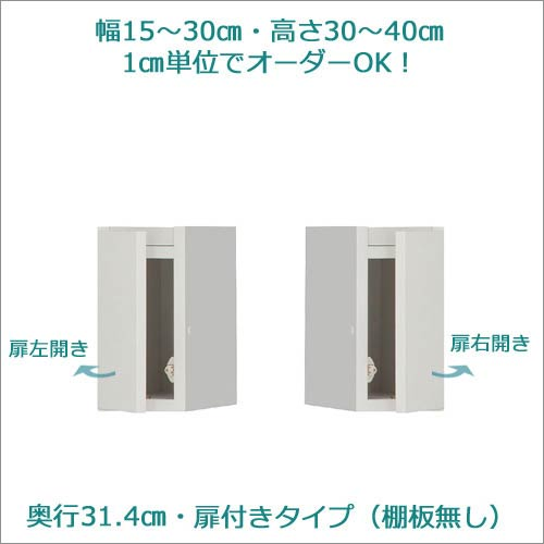 セミオーダー壁面収納 ラスコ 幅15~30cm 高さ30~40cm 耐震上置き 扉付き 全12色