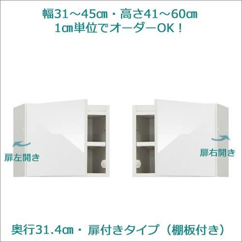 セミオーダー壁面収納 ラスコ 幅31~45cm 高さ41~60cm 耐震上置き 扉付き 全12色