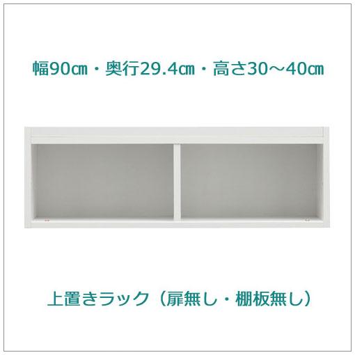 セミオーダー壁面収納 ラスコ 幅90cm 高さ30~40cm 耐震上置き オープン 全5色