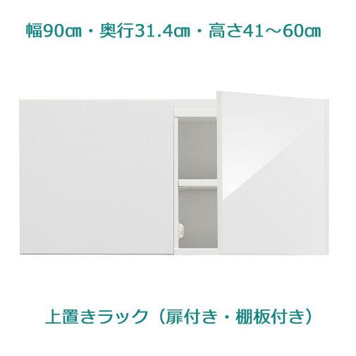 セミオーダー壁面収納 ラスコ 幅90cm 高さ41~60cm 耐震上置き 扉付き 全12色