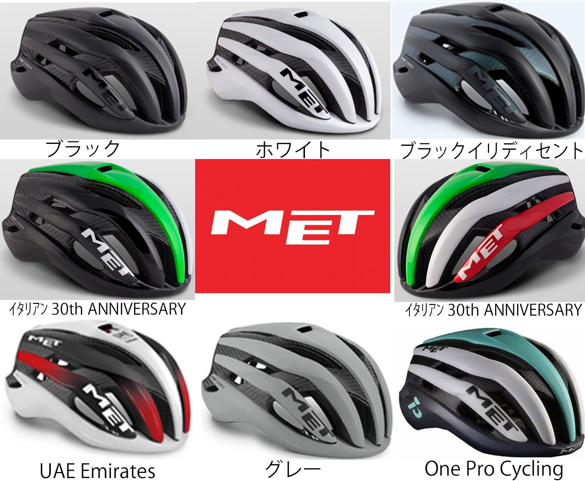 MET メット TRENTA 3K CARBON HELMET トレンタ カーボン ヘルメット 【JCF公認】