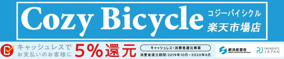 コジーバイシクル楽天市場店:兵庫県川西市のロードバイク店