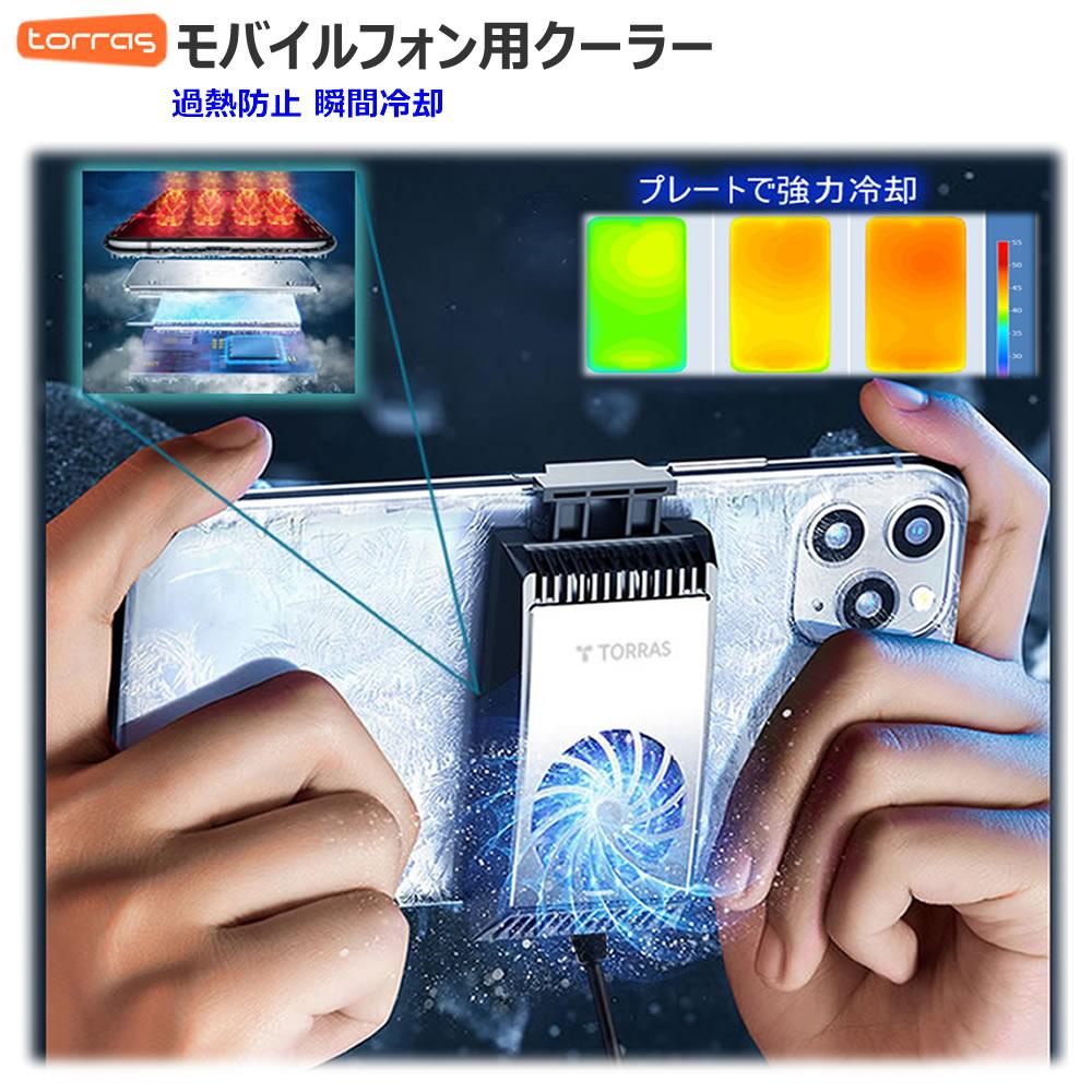 送料無料 ダブル冷却ファン プレート瞬間冷却 スマートフォン用クーラー Newモデル 過熱防止 ケーブル接続 スマホファン 扇風機 スマホクーラー TORRASプレート冷却 最新アイテム フォン用クーラー 瞬間冷却 挟むだけのカンタン ゲーム 有線接続 充電 予約 熱がこもらない ゲームコントローラー 熱を逃がす スマホ充電 防止 バッテリー内蔵 熱暴走 収納式