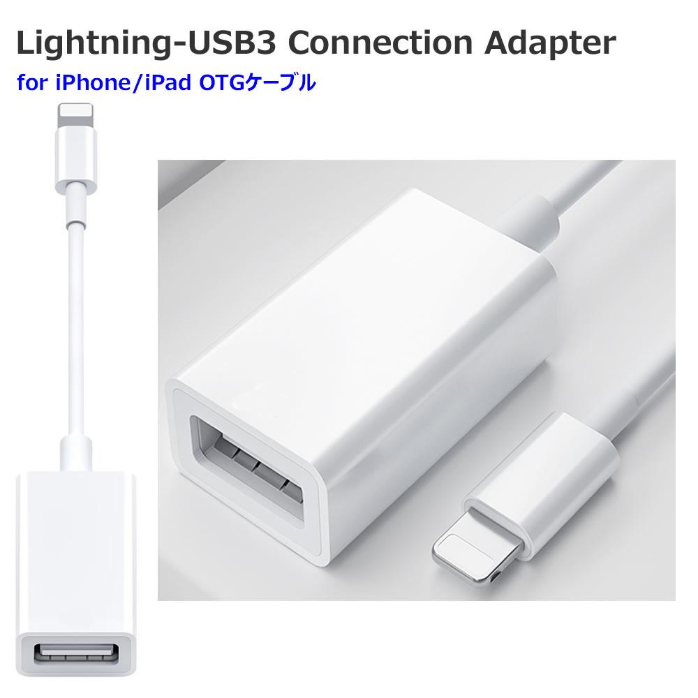 送料無料 iPhone iPad Lightning to USB3 変換アダプター iPod対応 USB 充電 キーボード ケーブル 格安SALEスタート ◇限定Special Price ライトニング カメラ接続 アダプタ デバイス接続変換アダプター 写真転送 高速な写真とビデオ転送 USB2.0