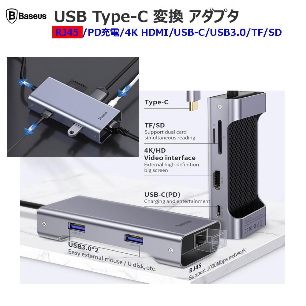 送料無料 USB Type-C ハブ hub HDMI 4K TF SD RJ45 Type-Cポート PD充電 変換アダプタ 人気上昇中 変換 自宅勤務 テレビ会議 PowerDelivery対応 テレワーク アダプタ リモートワーク イーサネット有線ケーブル接続 HDMI出力 機能拡張 USB3.0 Baseus 絶品