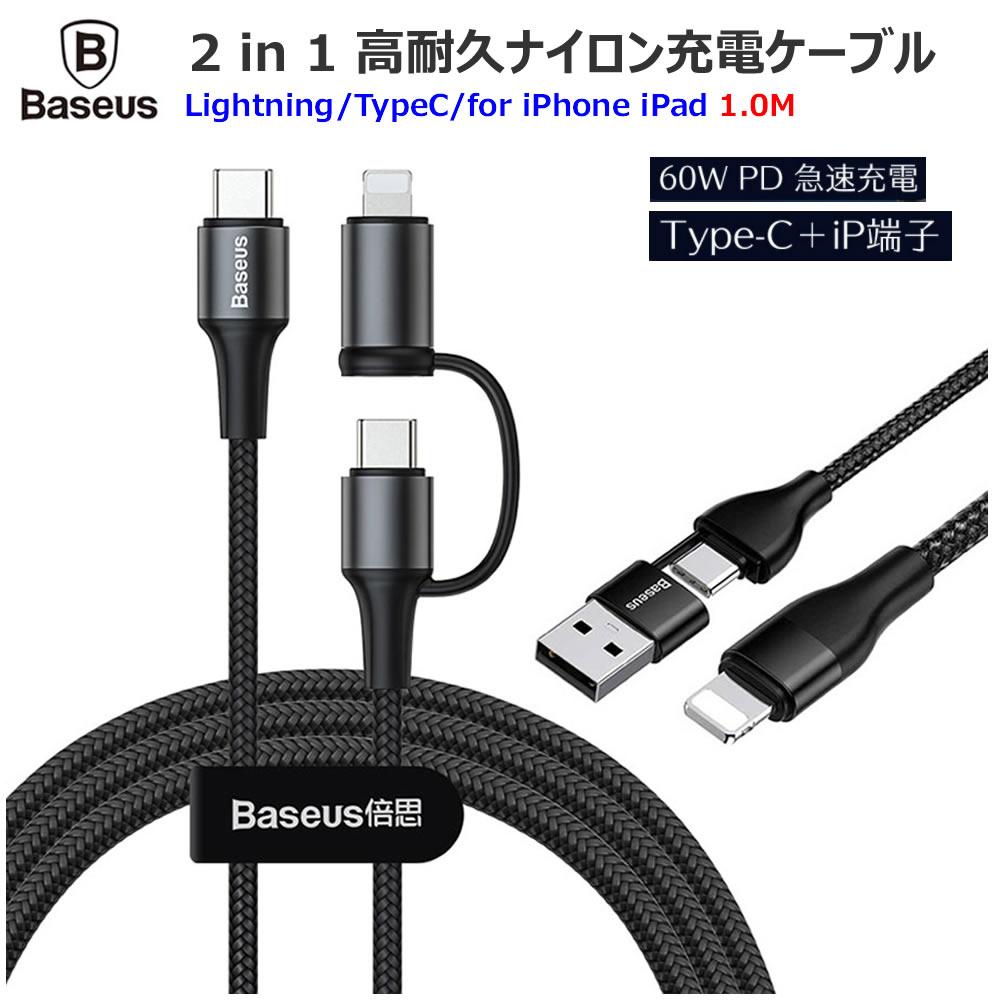 送料無料 超高速充電に対応可能なTypeC to Cケーブル 480Mbpsの高速データ転送を実現出来ます PD3.0 2.0 QC3.0 Huawei SCP FCP Samsung 正規品送料無料 AFCと互換 Baseus純正品 2in1 充電 Type-C 送料無料でお届けします USB 1mケーブル 単品 純正ケーブル Pro対応 iPad 充電ケーブル ケーブル ケ PD対応 Iphone Type-Cケーブル TypeC PD急速充電
