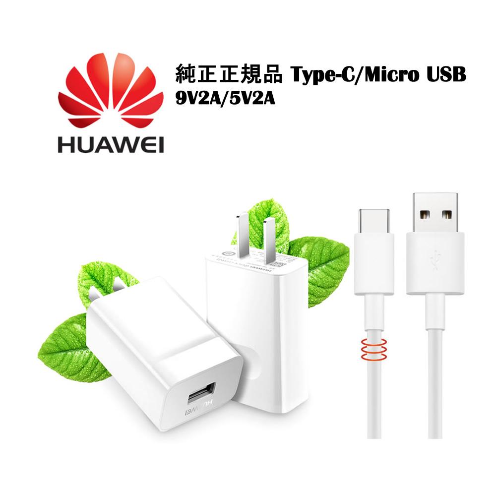 送料無料 HUAWEI純正品 USB TypeC Micro 充電 ケーブル Type-Cケーブル 9V2A 5V2A 充電アダプターケーブルセット スーパーセール 対応 QRコード付き 正規品 Huawei チャージャー Type-C対応充電器 Charge 世界の人気ブランド MicroUSB 充電ケーブル チャージ