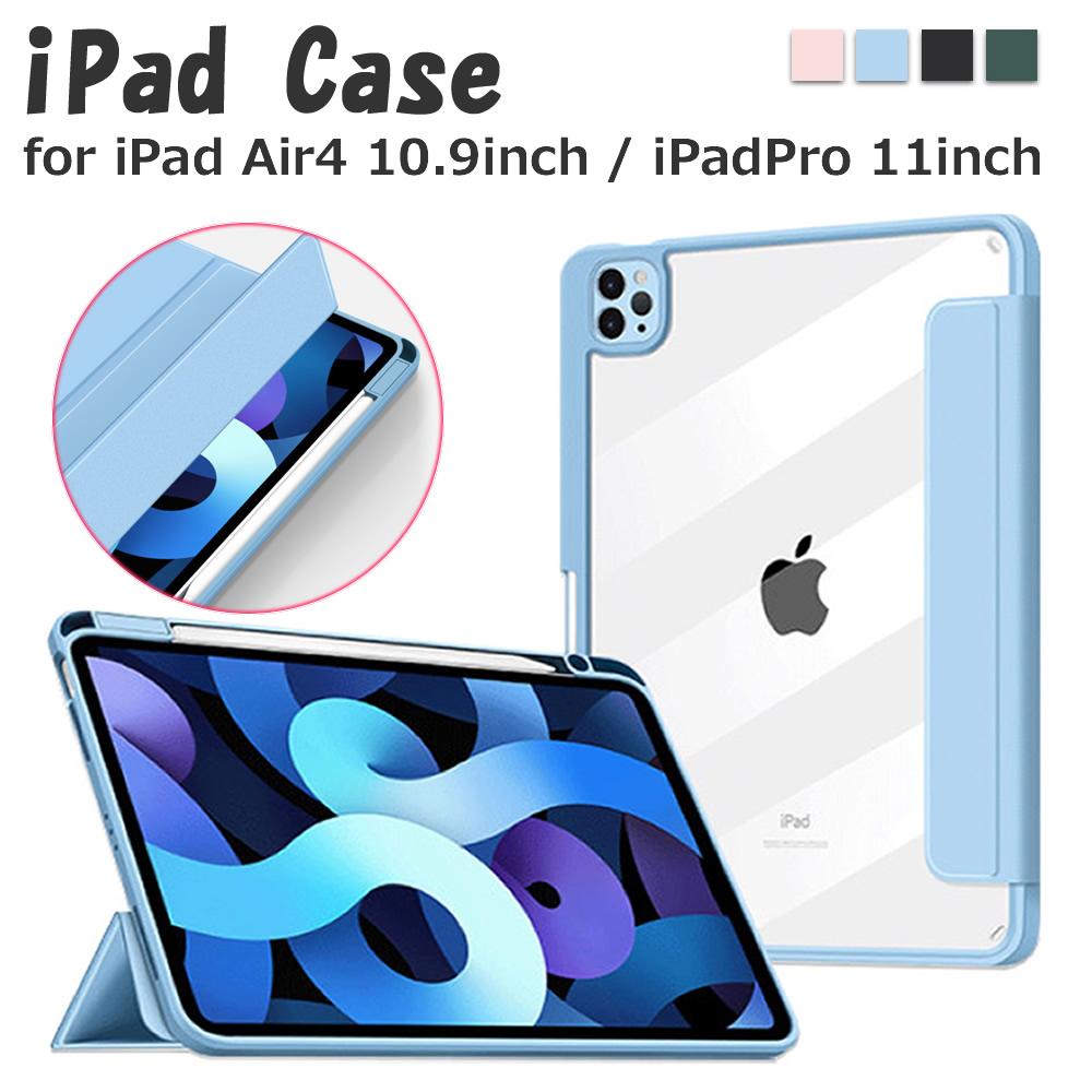 送料無料 iPad Air 2020 iPad10.9 iPadAir4ケース iPadPro11ケース iPadカバー アイ パッド アイパッドエアー 第4世代 一部地域を除く ケース ペン収納付き 磁気吸着 iPadケース シリコン 2018 Pro11 2段階スタンド 軽量 薄型 pencil充電 新作通販 カバー 耐衝撃 Apple 収納 10.9インチ オートスリープ ソフトケース Air4