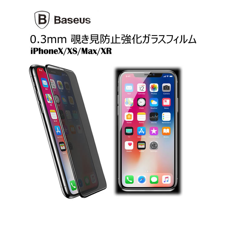 送料無料 覗き見防止 ガラスフィルム 出荷 iPhone12 11 Pro Max iPhoneX iPhoneXS 覗き見ガード 3D曲面ソフト強化ガラスフィルム 保護フィルム 液晶保護 0.3mm Baseus のぞき見防止 液晶 iPhoneX保護フィルム 開店記念セール 強化エッジ 3D強かガラスフィルム 強化ガラスフィルムガラスフィルム 3Dラウンドエッジ 9H保護ガラス GLASS