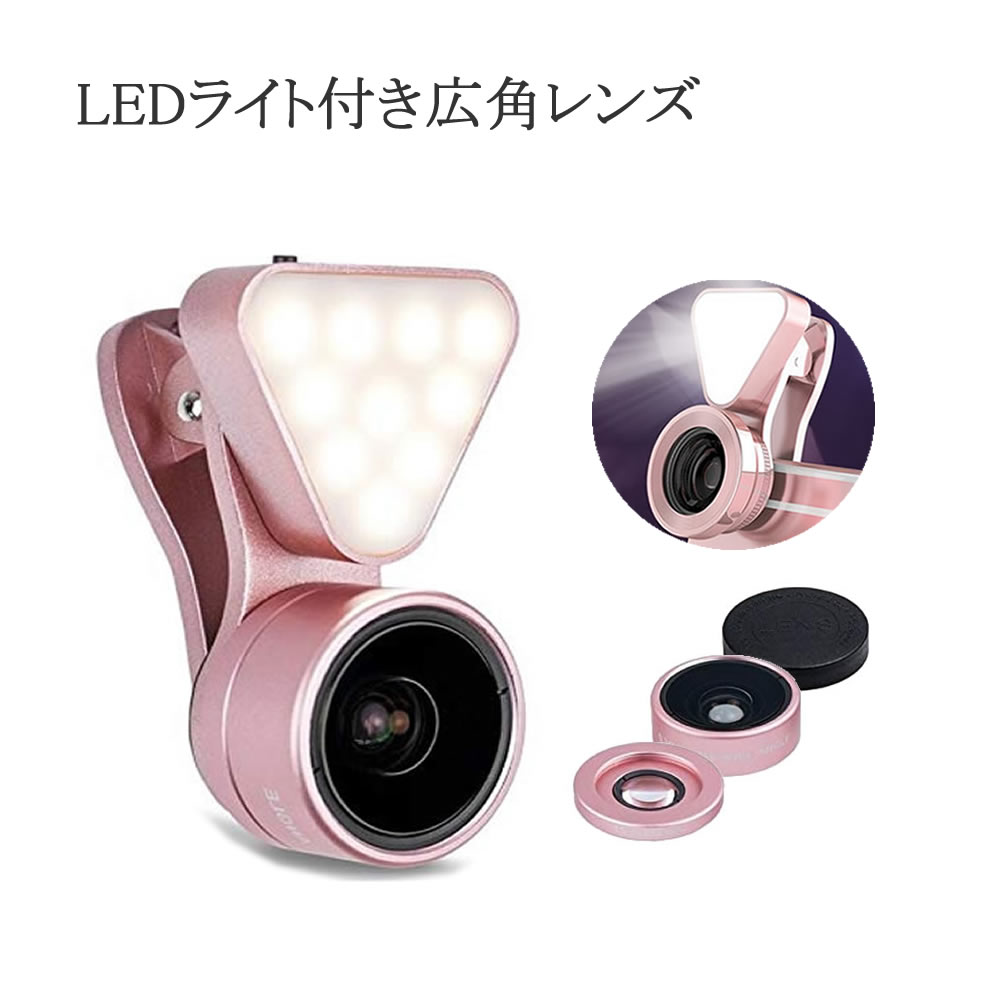 送料無料 LEDライト セルカレンズ 舗 自撮りレンズ 広角レンズ 3in1 マイクロレンズ カメラレンズ LEDライト付きセルカレンズ クリップ式 スマートフォン用レンズ じどりレンズ スマホ 初売り