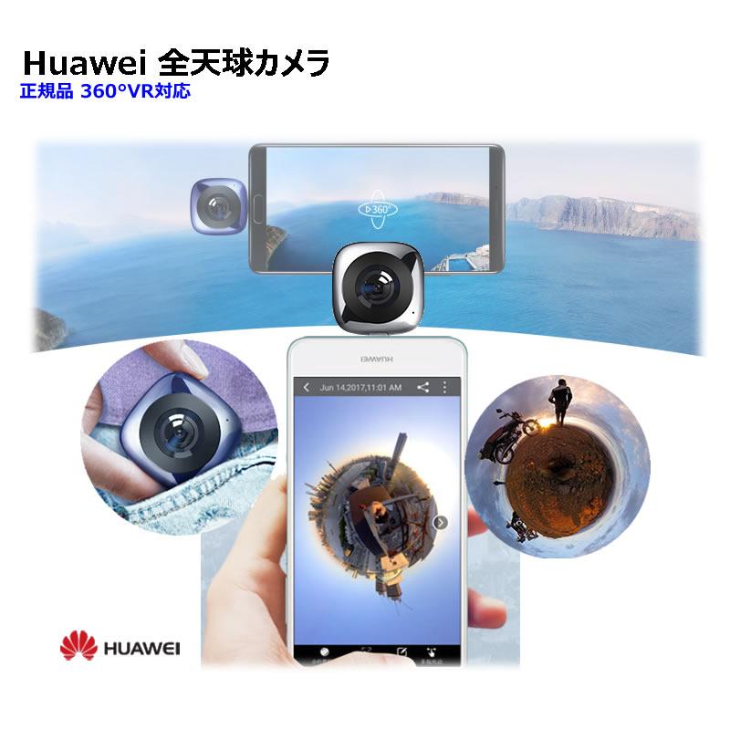 Huawei 全天球カメラ 正規品 VR対応 Android 360°全天球 デュアル魚眼レンズ搭載 360°静止画・動画撮影 360°映像 全天球動画 自撮り 撮影 全天球パノラマ式カメラ MicroUSB Type-C Panoramic VR Camera