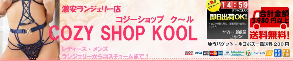 激安ランジェリー店cozy shop kool:激安にてランジェリー・コスチューム販売しております。