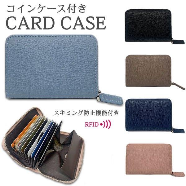 スキミング防止カードケース 大容量 メンズ レディース おしゃれ かわいい 送料無料 カードケース スキミング防止 小銭入れ 付き 薄型 大容量 スリム クレジット レザー じゃばら 磁気防止 おしゃれ かわいい メンズ レディース コンパクト クレジットカード 財布 カード入れ プレゼント RFID