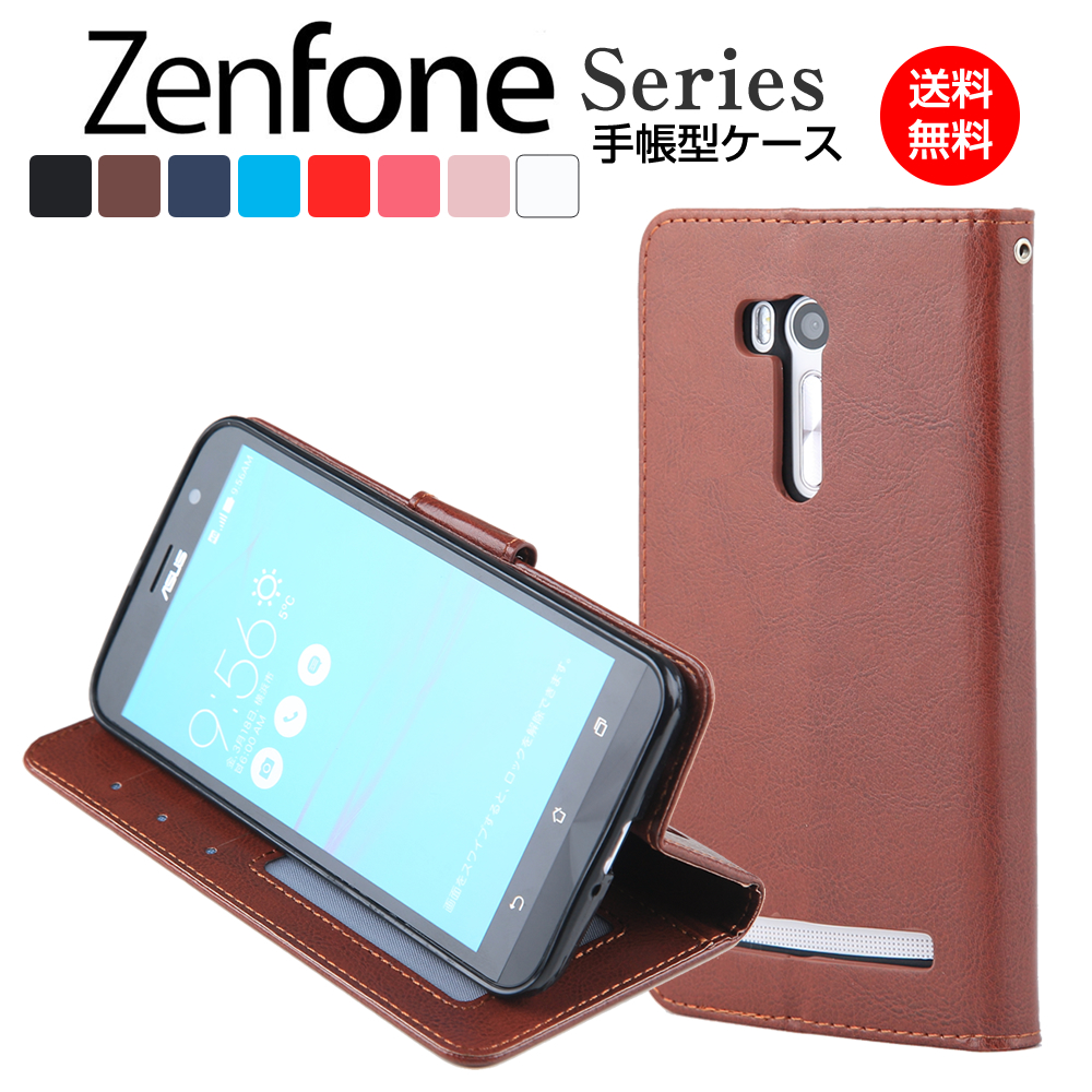 ZenFone MAX Pro M2 5 5Q 5Z Go M1 live L1 ケース カバー 手帳型 耐衝撃 送料無料 スリム ゼンフォン ASUS スマホケース 供え TPU パステル ベルトあり 手帳 スマホカバー 革 マグネット おしゃれ PU ZB551KL 付与 エイスース レザー