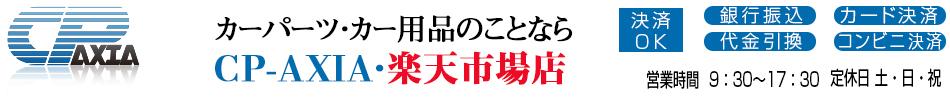 CP-AXIA・楽天市場店:カーパーツ・カー用品のことならCP-AXIA楽天市場店