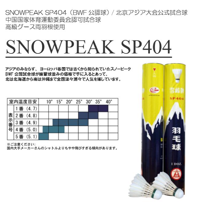 SNOWPEAK スノーピークSP404【10ダース/ダース毎に番手ミックス可能】(特級 青)バドミントンシャトル シャトル BWF公式級 送料無料