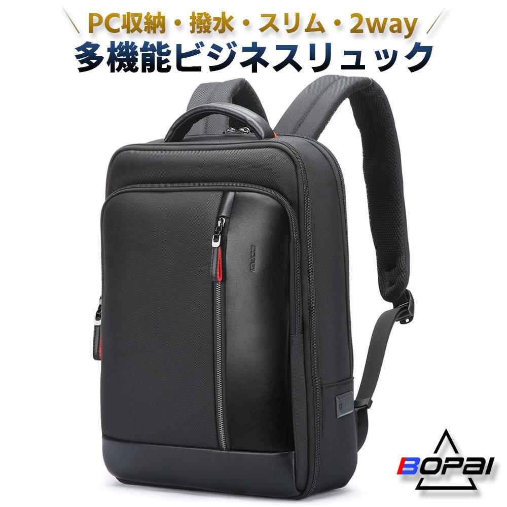 ビジネスリュック メンズ 3way USB充電ポート搭載 防水 大容量 多機能 撥水 USB充電口 通勤 出張 ビジネスバック 15.6型インチ ブリーフケース PCバッグ カバン 大きめ 鞄 かばん