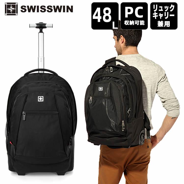 SWISSWIN SW092806N キャリーバッグ バックパック キャリーバッグ リュック キャリー 兼用バッグ 大容量 アウトドア リュックサック キャスター付きバッグ バックパック 男女兼用 スイスウィン 機内持ち込み