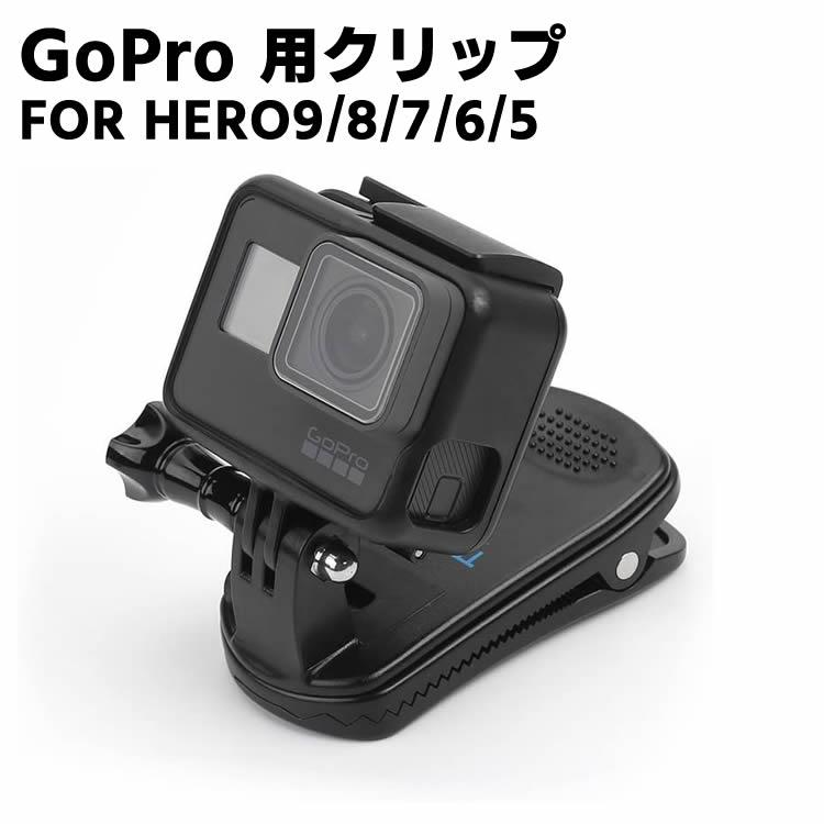 全店販売中 360°回転式なので バックパックに固定される後自由に回転できるGoProクリップ マウント GoPro HERO9 HERO8 HERO7 HERO6 HERO5 Action クリップ クリップマウント OSMO 360°回転式ゴープロ アクセサリー アクションカメラ対応 DJI 発売モデル