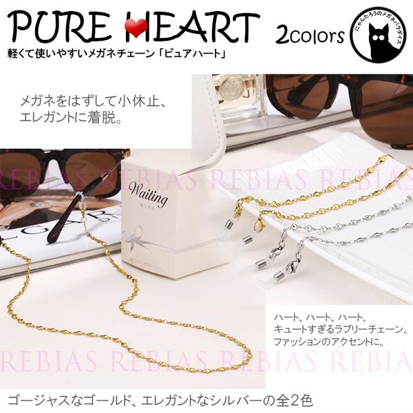 百貨店 ラブリーでキュートなハートデザイン メガネ チェーン ピュア ハート 眼鏡 爆売りセール開催中 ハート型 GLASSES Heart ストラップ CHAIN