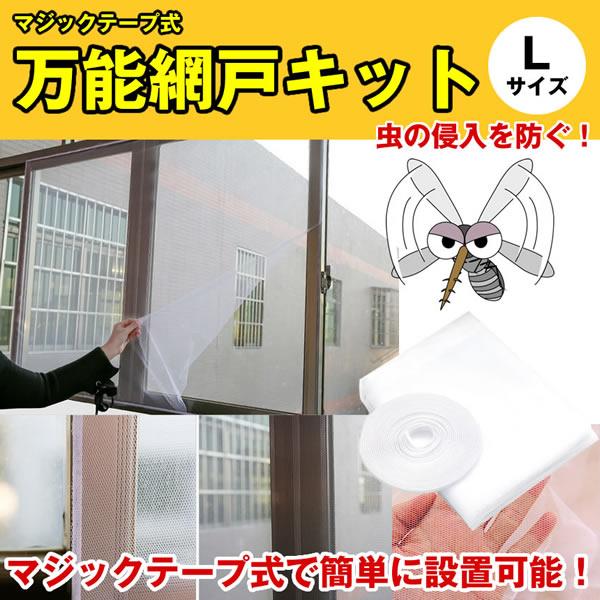 虫の侵入を防ぐ 万能網戸 マジックテープ式 張替え 張り替え 贈答品 網戸 売却 蚊帳 Lサイズ 防虫ネット 網戸キット