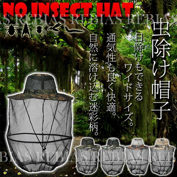 虫除け 帽子 日除け 害虫駆除 蜂 対策 メッシュ付き 涼感帽子 農作業 登山 キャンプ アウトドア