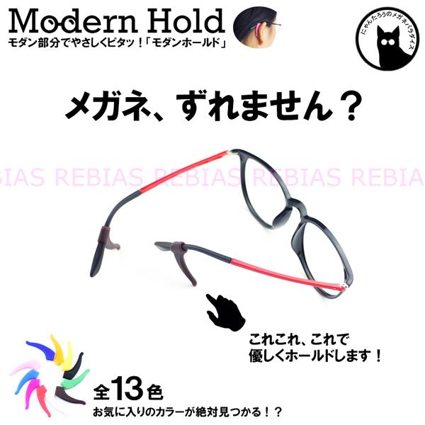 これは画期的 こんなに便利なものがありました メガネ ストッパー モダン ホールド トラスト ズレ防止 ずれない 眼鏡 HOLD STOPPER GLASSES 与え