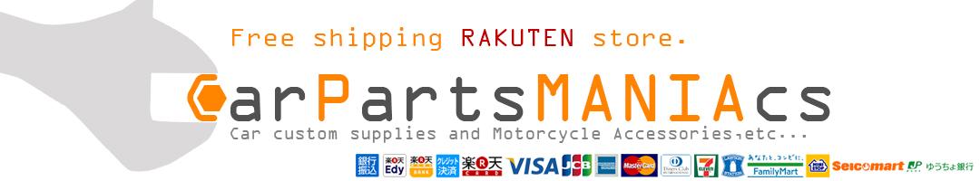 カーパーツマニアックス楽天市場店:カーパーツ・バイクパーツを多数取り扱っております。
