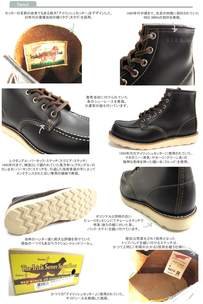 cbe94d29323 RED WING «Red Wing» Irish Setter Irish setter #RW-9874 6inch Moc Toe Boots  6 inch mock to boots tea core グッドイヤーウェルト made by law ...