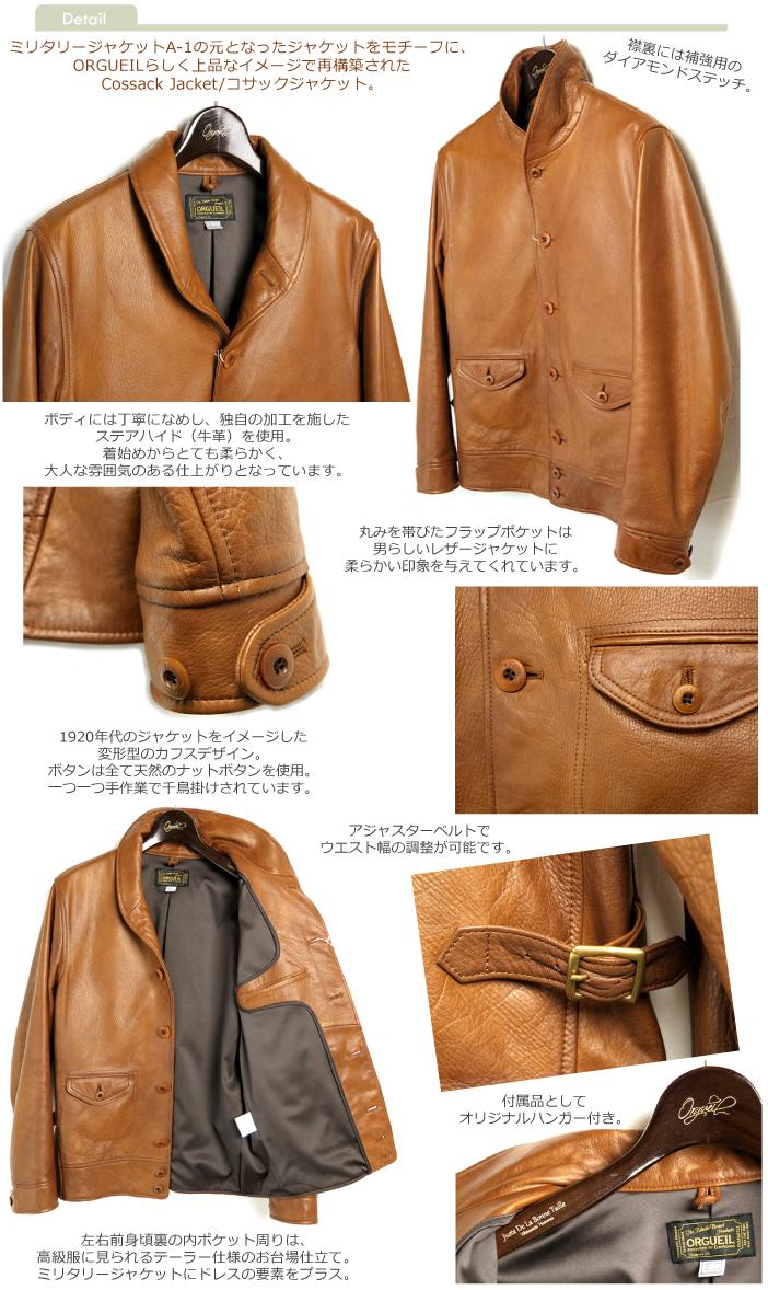 Orgueil #OR-4002B Cossack Jacket 코사크 기병 재킷 테아 하이드 기름 드 가죽 소가죽 A-1 플라이트 쟈 켓 빈티지 가공 일본 스틸 로저