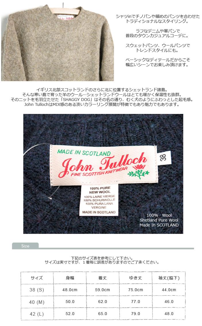 «约翰洛克正大岩石» 男装 #SHAGGY 狗船员毛衣做的苏格兰设得兰群岛羊毛衫尨 «»