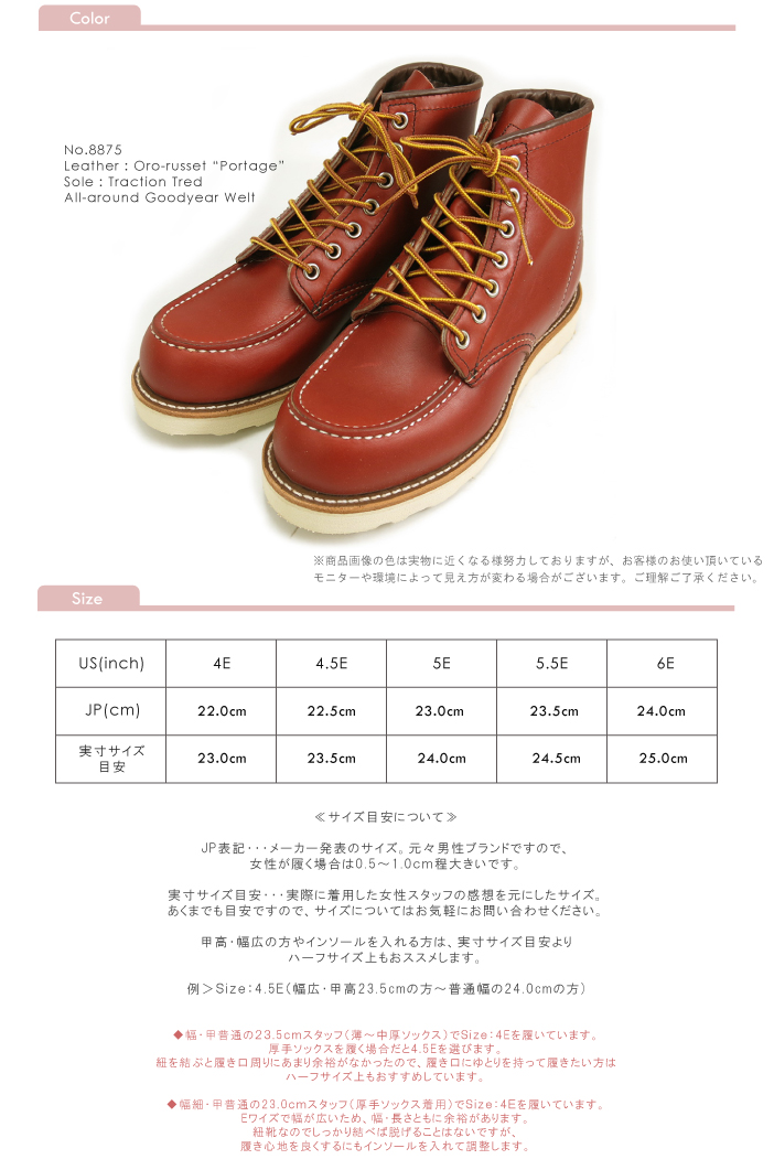 Rw 8875 6inch 6 Classic Moc Inciclassicmocktu 4 E 6 E Womens Size Ororassetportage Red Tea E Wise Stock Available American Made