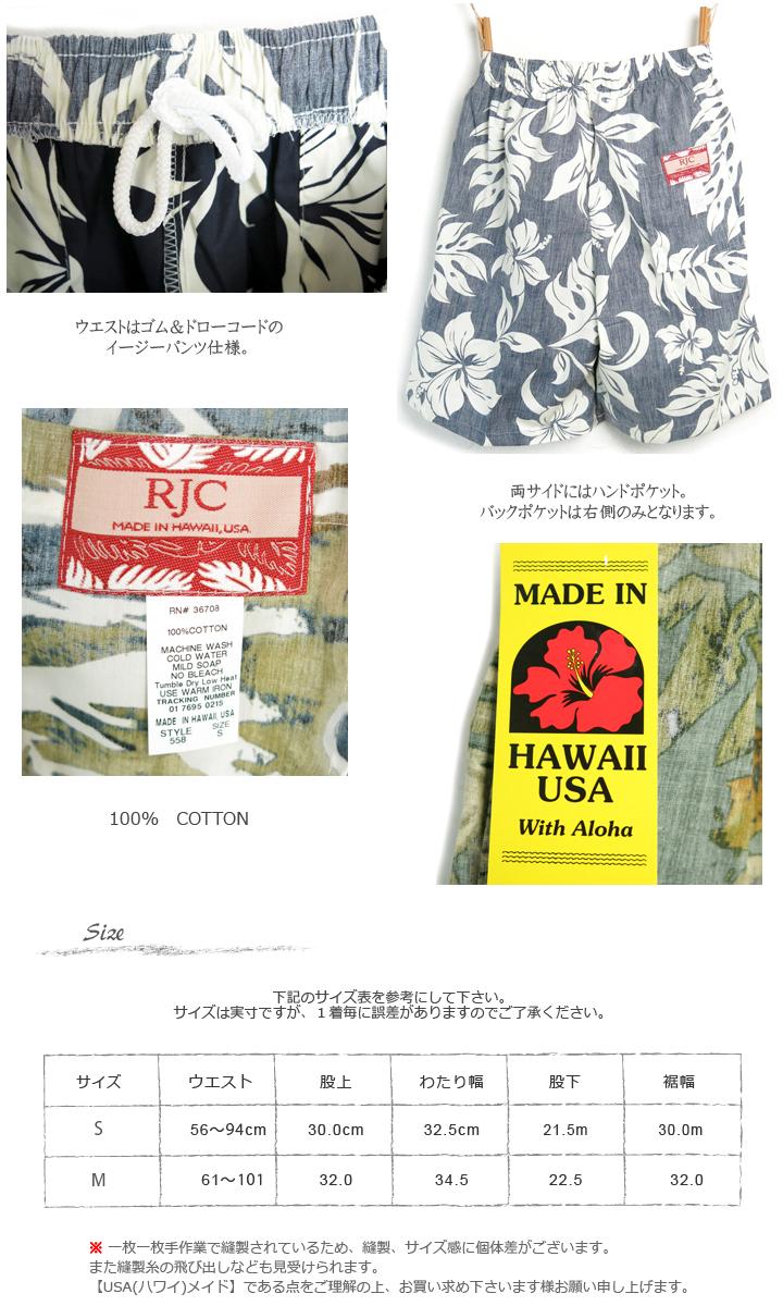 (아트 제이 씨) RJC #Aloha Short Pants ≪ Made In HAWAII ≫ 알로하 반바지 역방향 인쇄 서핑 리조트 하와이 USA Robert J.Clancey 로버트 J 클랜 (알로하 반바지/반바지/야외/리조트)