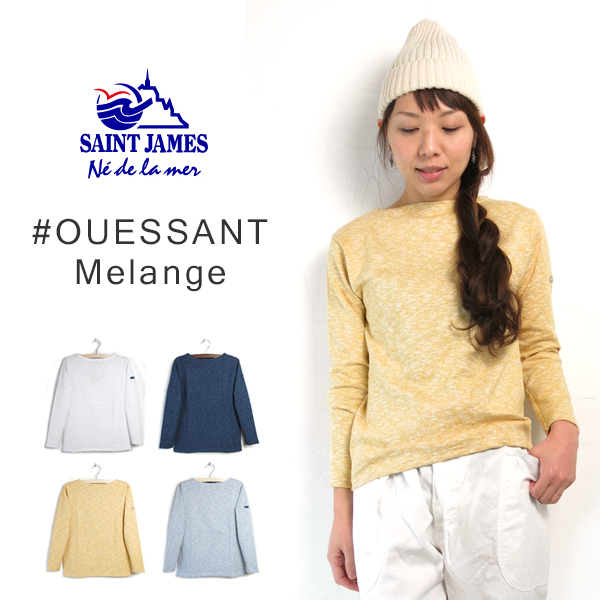 (セントジェームス) SAINT JAMES #OUESSANT - Melange - Lady's #ウエッソン メランジ L/S バスクシャツ ミックス杢 フランス製 ≪送料無料≫(レディース/長袖/綿100%/ボートネック/カットソー/セント ジェームス/マリン)