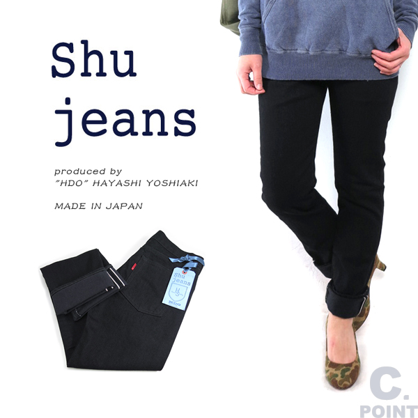 Shu jeans (シュージーンズ) #Black Slim Lady's 5p Stretch Selvidge Denim Pants ブラックスリム ストレッチ セルビッチデニムパンツ♪ 細め ワンウォッシュ ≪送料無料≫ (林 芳亨/レディース/スリムフィット/ブラックデニム/ジーンズ/耳付き/赤耳/5ポケ)