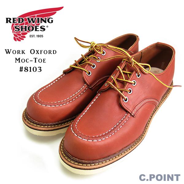 (レッドウィング) RED WING #8103 WORK OXFORD MOC-TOE ワークオックスフォード・モックトゥ シューズ 革靴 短靴 Oro-Russet Portage 赤茶 アメリカ製 (送料無料/取り寄せ可/オールアラウンドグッドイヤーウェルト製法/Dワイズ/メンズ)