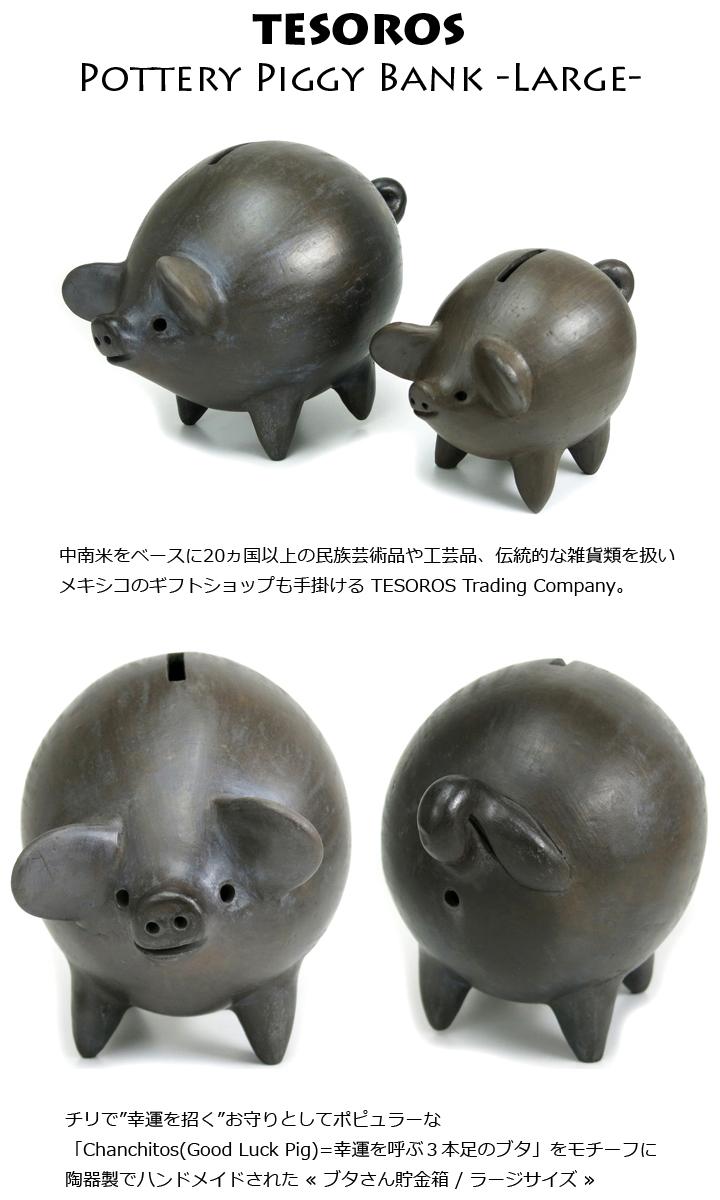 楽天市場 テソロス tesoros pottery piggy bank large ピギー