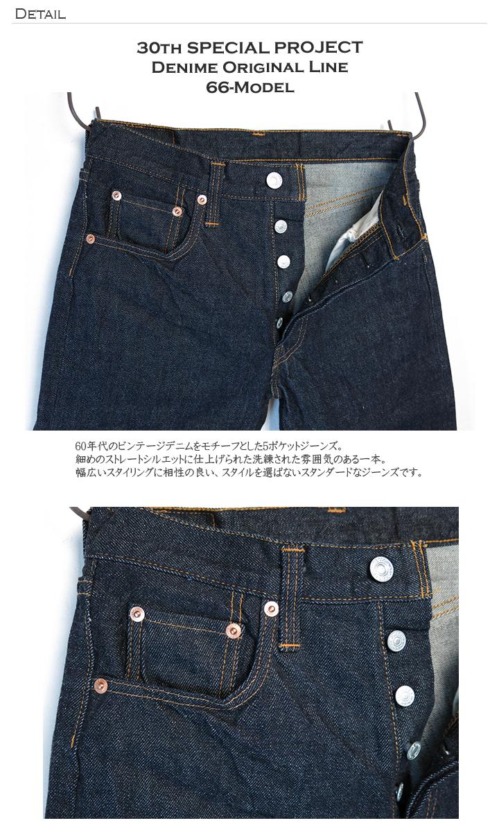 0c854f8762 (do Nimes) a product made in Denime Original Line #66-MODEL W36-40 L34 Roch  Roch slim straight 5 ポケットジーンズデニムセルヴィッジ ...