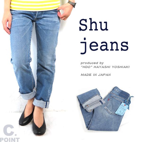 Shu jeans (シュージーンズ) #SH-01 Lady's 5p Stretch Selvidge Denim Pants col.Aqua ストレッチ セルビッチデニムパンツ♪ 細めストレート 色落ち加工 3年穿き ≪送料無料≫ (林 芳亨/ガールフレンド/レディース/ジーンズ/耳付き/赤耳/5ポケ/japandenim)