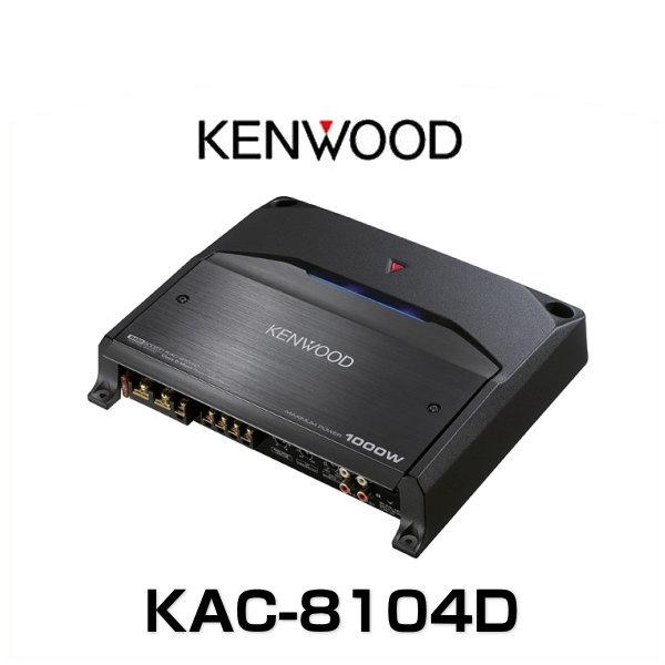 KENWOOD ケンウッド KAC-8104D Dクラスモノラルパワーアンプ