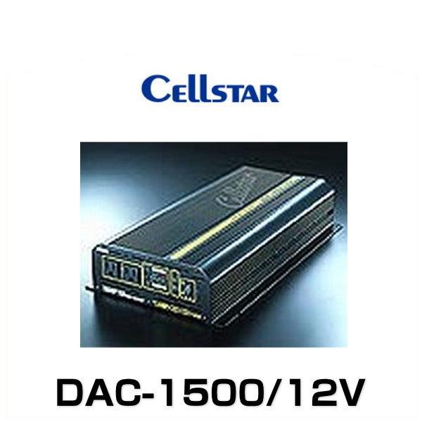 Cellstar セルスター DAC-1500/12V DC/ACインバーター